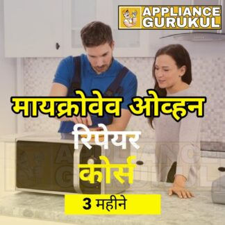 Microwave Oven Repair Course